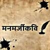 manmerjeekavi