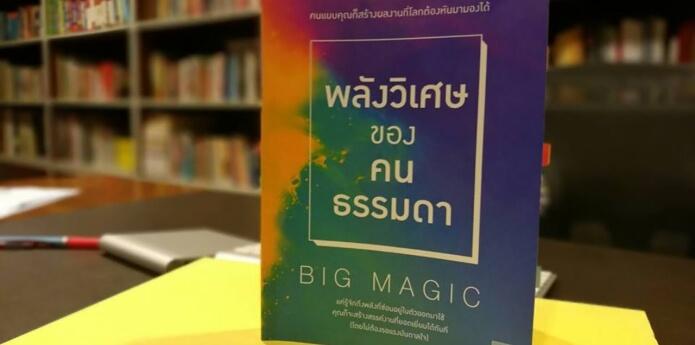 หนังสือ พลังวิเศษของคนธรรมดา | Big Magic
