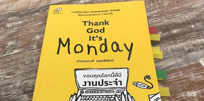 หนังสือ Thank God it's Monday ขอบคุณโลกนี้ที่มีงานประจำ