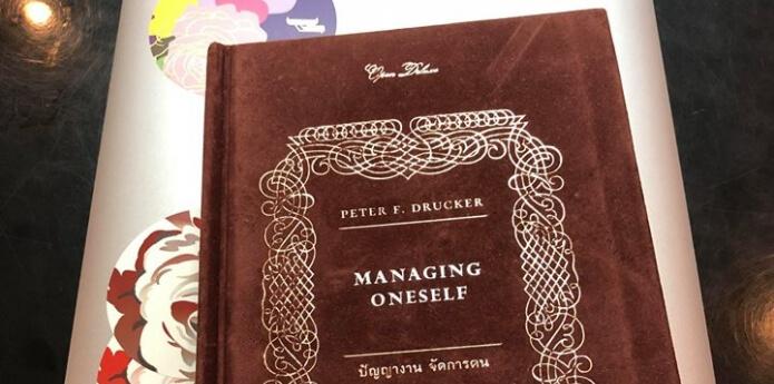 หนังสือ ปัญญางาน จัดการตน   Managing Oneself