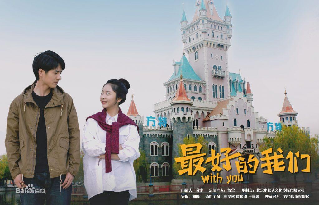 10 phim chuyển thể Trung Quốc khiến fan mê mẩn không thôi
