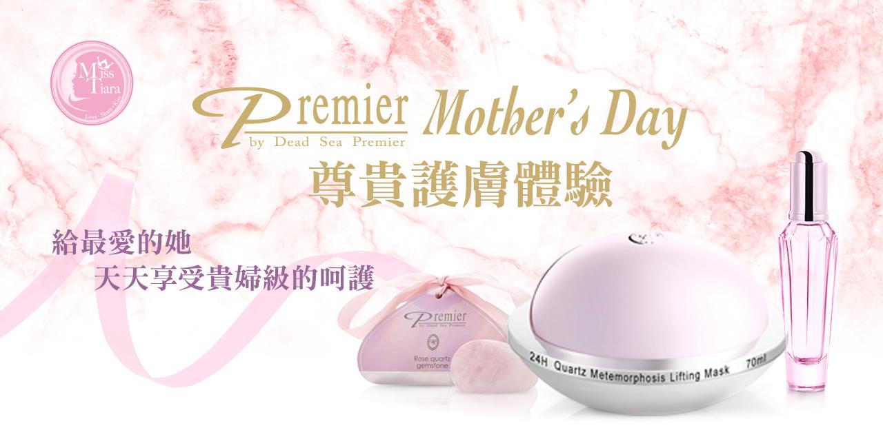 Miss Tiara x Premier 母親節尊貴護膚體驗日