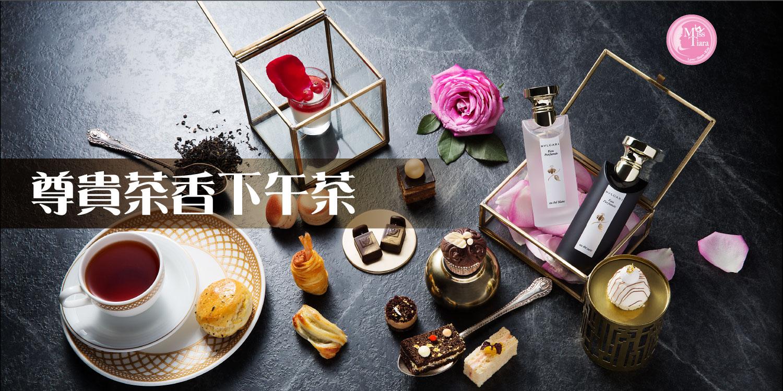 【Miss Tiara x BVLGARI尊貴茶香下午茶 】揭開貴族香韻之神秘面紗