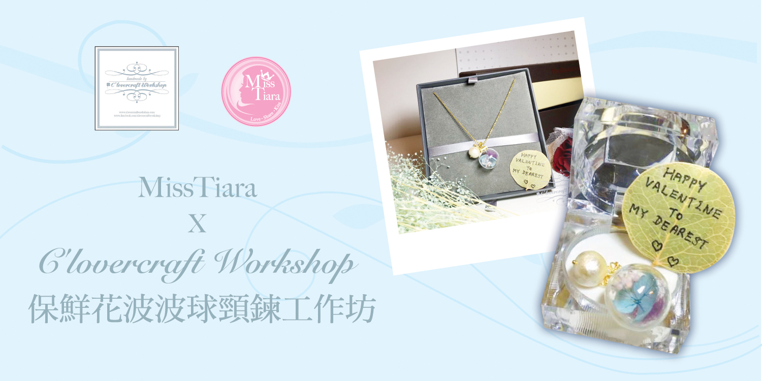 Miss Tiara X C'lovercraft Workshop保鮮花波波球頸鍊工作坊