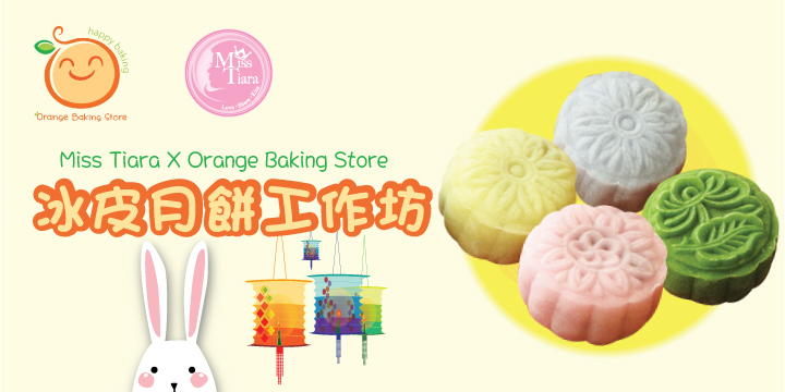 Miss Tiara X Orange Baking Store 冰皮月餅工作坊