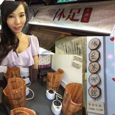 信相各位香港人每日都會忙住返工,每天行程非常緊密,沒有注意到身體健康!所以琪琪又試左新野喇! 今次去左休足蒸腳館!比隻腳放鬆一下😌  #休足蒸腳館 #蒸腳 #舒服 #係時候放鬆一下 #香港人