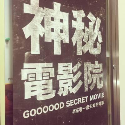 第一次睇 #來看一套未知的電影,好神秘!好大膽!好前!顯得我好後! #gooooodsecretmovie #鹽花院線  well done!!!