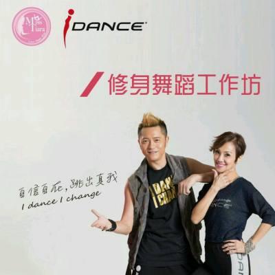 【Miss Tiara X i Dance 修身舞蹈工作坊】 Miss Tiara 邀請i Dance 為Miss T們準備了簡易的修身舞蹈工作坊。Miss T們在跳舞的過程中透過獨創且簡單易學的i Dance舞蹈達致修身效果。令大家甩走脂肪,舞出快樂人生! 活動詳情: 日期:2016年2月27日(星期六) 時間:下午2:30至下午4:00 名額:30名 費用:全免 (原價港幣200元) 地點:i Dance (美孚店) 地址:香港九龍美孚新邨百老匯街23號 *是次活動由i Dance的專業舞導師指導。 參加辦法: 進入Event版面,並填妥報名表格 #misstiara #idance #dance #keepfit #healthy #修身舞蹈工作坊 #會員活動