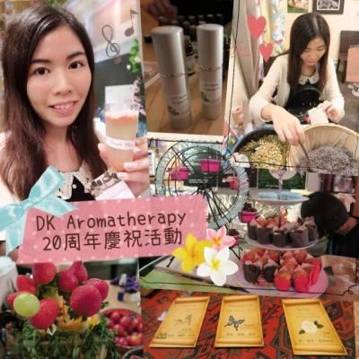 昨晚從DK Aromatherapy 20th Anniversary慶祝活動回來,中環蘇豪店的慶祝活動好吸引丫~有香水及香薰精華工作坊、小遊戲等,當然還有美食小點在等大家,滿足愛美愛玩愛美食的你❤️✨  28/8將有一場開放給公眾參加,只要到 www.aroma.com.hk 報名就可以獲得1個遊戲代幣。每購物滿$500就可以額外獲得1個代幣。如果想帶走Magic card就要加$50。想參加的朋友記得報名了!  #dkaromatherapy DK Aromatherapy