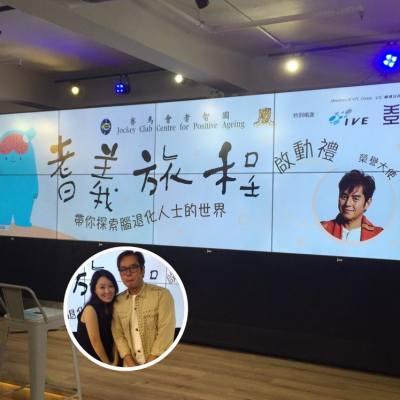 今日 BeautySearch 經歷了「耆義旅程」 有機會見到年年25歲的譚校長 還了解到怎樣關顧及留意身邊的長者 每個人總會有年老的一天 大家記緊年輕時多關顧身邊長者 因為他們年輕時也為我們付出不少呢!  #event #hkblogger #BeautySearch #blogger #blog #lifestyleblogger #trial #alan #alantam #譚校長 #賽馬會 #耆智園 #耆義旅程 #JockyClub #Charity