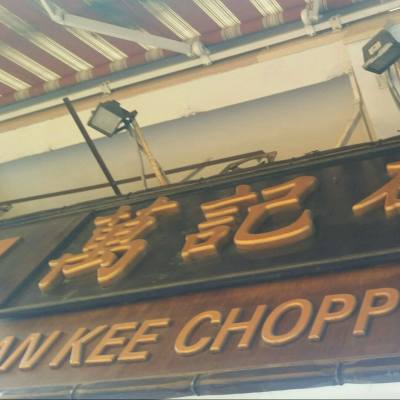 上海街好正!