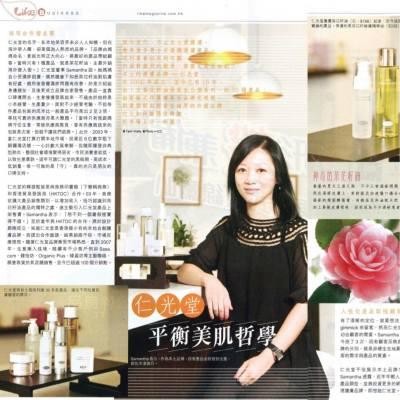 專訪Samantha - 仁光堂的平衡美肌哲學