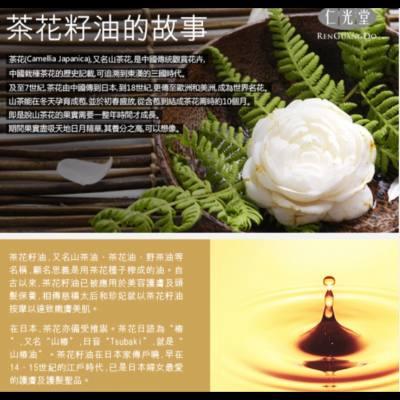 茶花籽油的故事