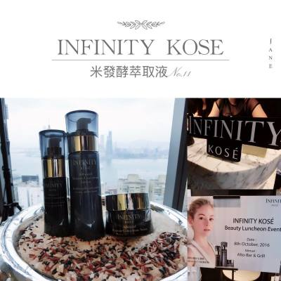 C+美の約會 || 我與米的初秋約定- 全新 INFINITY KOSÉ Advanced Moisture Concentrate 極致活肌保濕系列 -- KOSÉ 既護膚品 ⌞ms.C⌟ 之前都有一直留意,不過就未體驗過。早前多謝品牌邀請, ⌞ms.C⌟ 有機會同一眾美美 #blogggers 出席INFINITY KOSÉ Beauty Luncheon Event ,率先體驗全新 INFINITY KOSÉ Advanced Moisture Concentrate 極致活肌保濕系列,見證「米」帶來既護膚威力。 -- 系列蘊含首個被日本厚生省,認可「有效改善肌膚保持水份機能」,從發酵到完成需時90日既米發酵萃取液No.11;同時配合生物科技 x 高滲透技術,發揮高度保濕威力,喚醒肌膚原來的健康美。 -- 想知道 ⌞ms.C⌟ 既活動分享 & 體驗 vvvvvvvvvv -- #美の約會  https://goo.gl/rXRQ1t -- 💄| 品牌合作 | 產品試用 | 活動出席 | 化妝服務| ✉mscammy.w@gmail.com -- #mscammy #講女C生活 #卡咪黃 #棉花糖女系 #lazyc #活動分享 #event #blogger #hkblogger #kose #skincare #kosehongkong  #米發酵萃取液NO11,#保濕, #喚醒肌膚, #ADVANCEDMOISTURCONCENTRATE, #iNFINITYKOSÉ, #KOSÉ #KOSÉHONGKONG