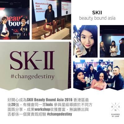 好開心成為SKII Beauty Bound Asia 2016 香港區最後20強,星期六有機會同一眾kols 參與由星級導師係Beauty、Hair、Fashion、Viedo Editing 方面既分享,仲有Beauty Creators - Queenie & Elva,以過來人既經驗分享了成為成功既Beauty Creators 既條件,今次更加認識左不同既kols,收獲豐富,無論勝出與否都係我一個寶貴既經驗 #changedestiny #hkblogger #kols #skiihk #skii #mscammy #講女C生活 #blogger #beautyboundasia #beautyboundasia2016 #hkig #iggirl #skincare #卡咪黃 #janicelamworkshop #queeniechan #elvani #iamscammy #改寫命運宣言 #追求夢想