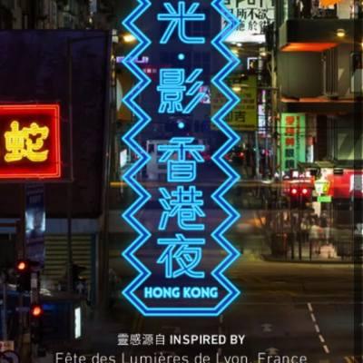 """即將於今年11月盛大開鑼☀️ ✨光‧影‧ 香港夜Lumieres Hong Kong,世界首屈一指的光影藝術家帶來香港。活動邀請五位曾在里昂燈光節亮相藝術家 靈感源自國際知名〈 法國里昂燈光 world - renowned 節 ) , 光 . 影香港event in Lyon 港夜將在本港一些 France , 重要建築物及地標 上進行立體光影投射 , 配以燈光藝術 光 , 影 . 裝置 , 向本地和國香港夜 Lumieres 際觀眾推廣香港的 Hong Kong """" aims 文化遺産及歷史 。 @Lumiereshk #lumiereshk #hk #萬麗海景酒店"""