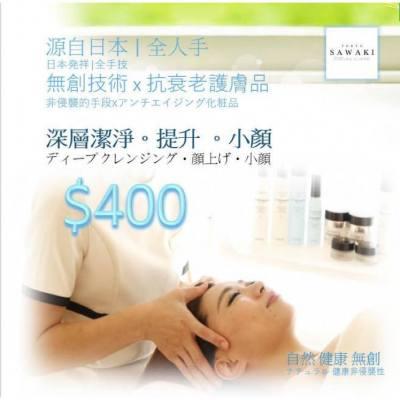"❤️【日本全人手小顏技術 - ""SOU 秀顏"" 面部護理】 以自然。健康。無創既方式 配合最先進日本抗衰老護膚產品 為你的皮膚減齡 5-10 年 以全人手進行, 根據解剖結構來解決各種大面部顯老問題: 🔹皮膚鬆弛 🔹面型不對稱 🔹皺紋 🔹去水腫及脂肪 🔹改善膚質, 血液循環 🔹深層清潔及滋養  👑$400 / 45 mins 體驗優惠  👉🏻Facebook: https://www.facebook.com/sawakitokyototalcare/  👉🏻Instagram: @st_total_care https://is.gd/d7wggN  🏩地址:11F., Carfield Commercial Building, 75-77 Wyndham Street, Central, Hong Kong (MTR Central station D2出口) 🕙營業時間: Monday - Sunday 10:00 - 19:00 ☎️電話 2530 2377(日本語可)  📲Whatsapp: Beauty :5512 3815 Fitness :5524 9755"