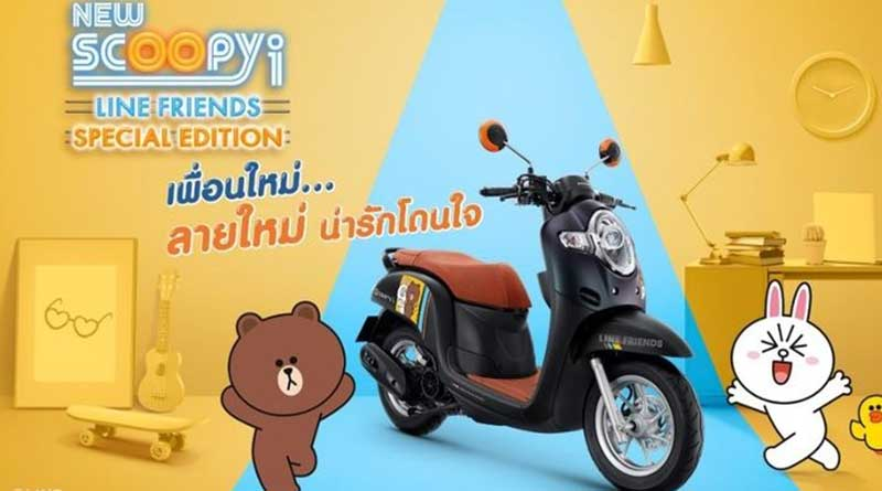 Honda Scoopy Line Friends Special Edition