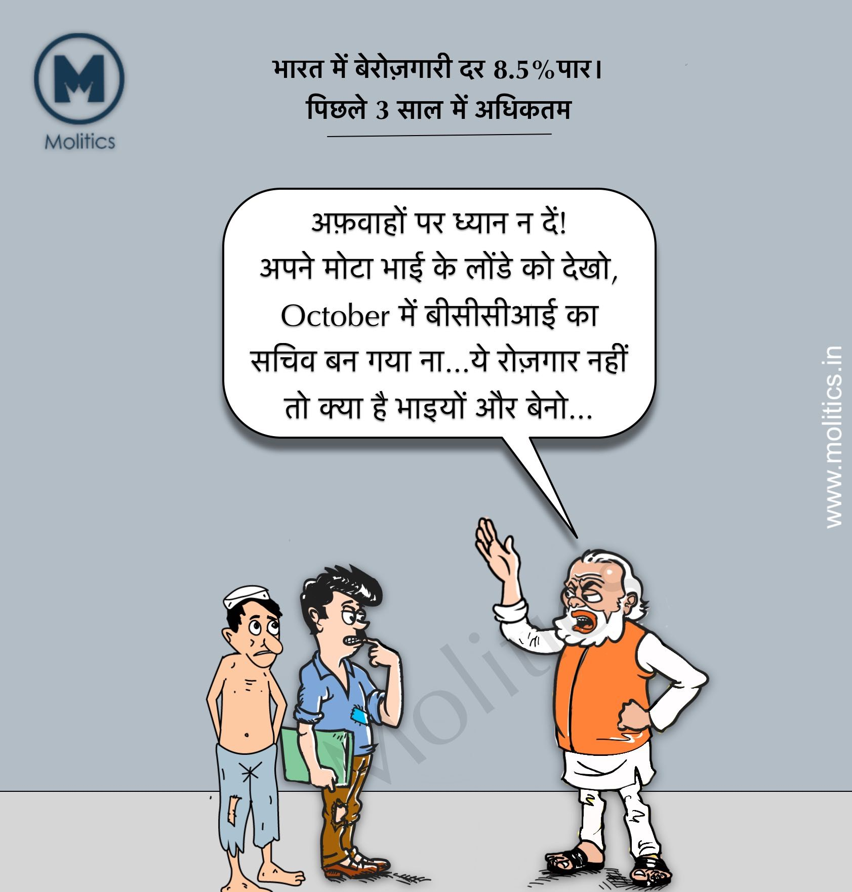 Caricature of The Day