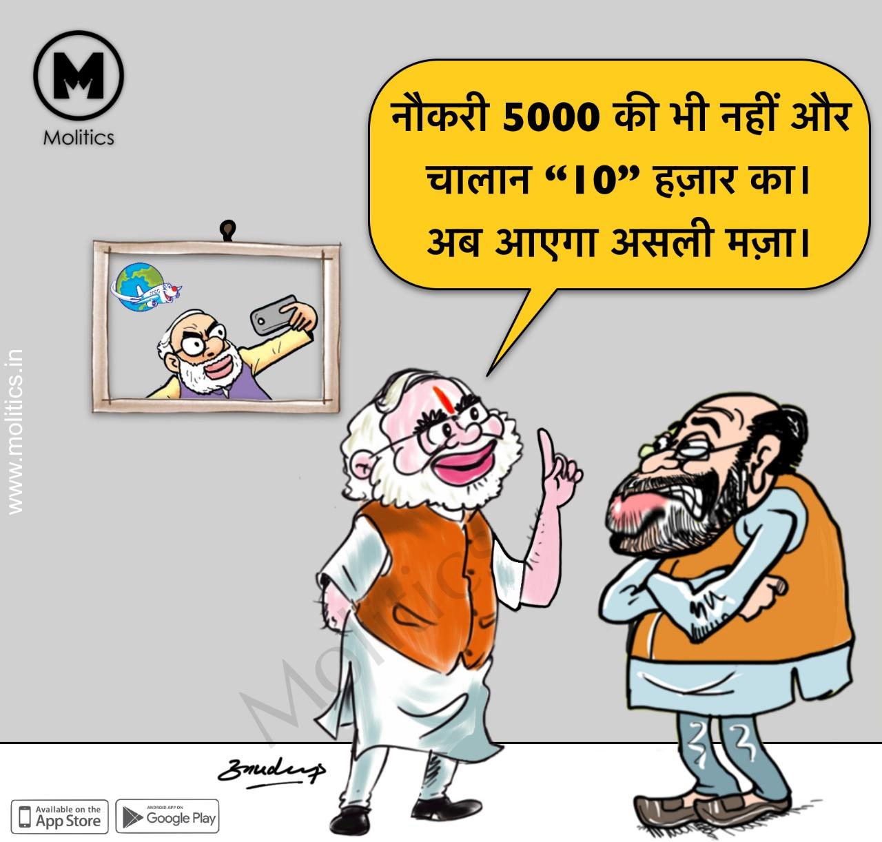 modal-caricature