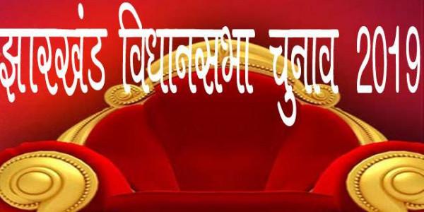 Jharkhand Assembly Election 2019: भाजपा के केंद्रीय नेताओं के दौरे से बढ़ेगा सियासी पारा