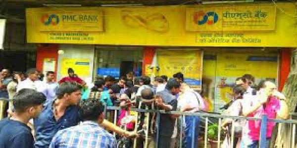 PMC बैंक मामले में सुप्रीम कोर्ट का सुनवाई से इनकार कहा - पहले हाई कोर्ट में दाखिल करे अर्जी