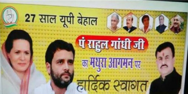 कांग्रेसियों ने लगाए जाति बताने वाले पोस्टर, राहुल गांधी को बताया 'पंडित'