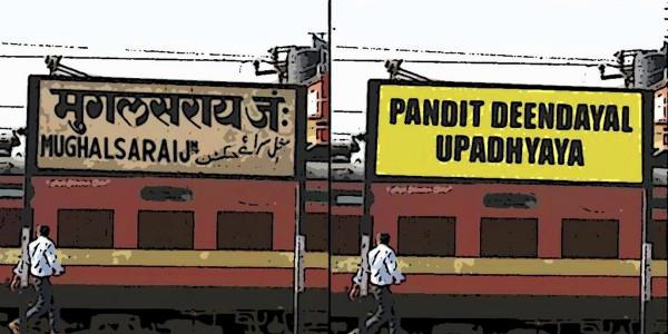 मुगलसराय स्टेशन का नाम बदले जाने के बाद योगी के मंत्री राजभर बोले- क्या इससे ट्रेनें समय पर आने लगेंगी