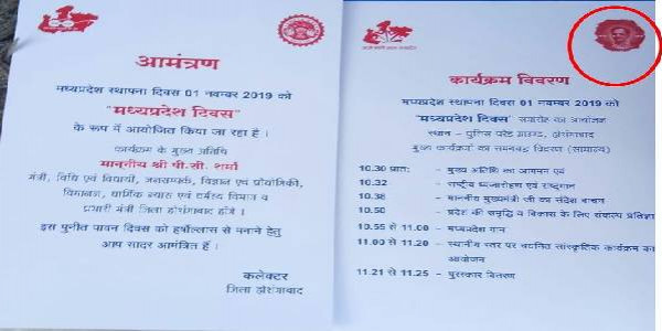 madhya-pradesh-hoshangabad-state-foundation-day-invitation-cards-deen-dayal-upadhyay