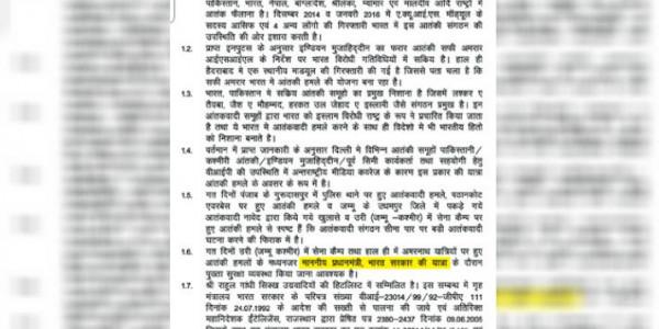 पुलिस ने अपने आदेश में राहुल गांधी को बताया माननीय प्रधानमंत्री!