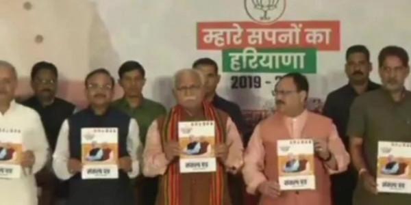 हरियाणा विधानसभा चुनावः भाजपा ने जारी किया अपना चुनाव संकल्प पत्र