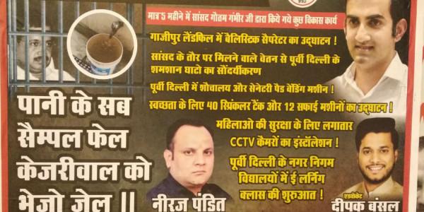 दिल्ली में पोस्टर वारः अब लिखा- पानी के सैंपल फेल, केजरीवाल को भेजो जेल