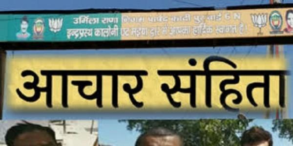आचार संहिता की खुलेआम उड़ रही धज्जियां, लोग बोले- BJP से डरती है MCD