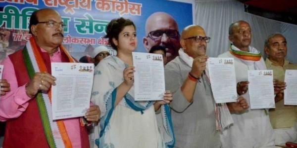 सातवें चरण के मतदान से पहले कांग्रेस ने काशी के लिए जारी किया 'विजन डाक्यूमेंट', जनता से किए ये वादे