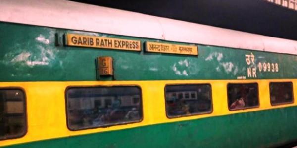 गरीब रथ ट्रेन को जल्द ही बंद कर सकती है केंद्र सरकार, जानिए क्या है वजह?