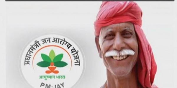 आयुष्मान भारत योजना: हरियाणा के अलग-अलग जिलों में मंत्रियों ने किया शुभारंभ