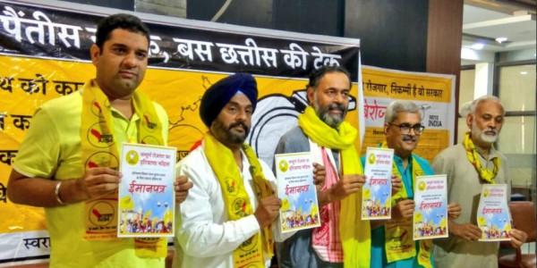 स्वराज इंडिया ने जारी किया घोषणा पत्र