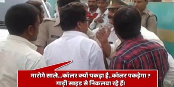 यूपी में BJP विधायक की दबंगई, ट्रैफिक पुलिस ने रॉन्ग साइड जाने से रोका तो मारा थप्पड़