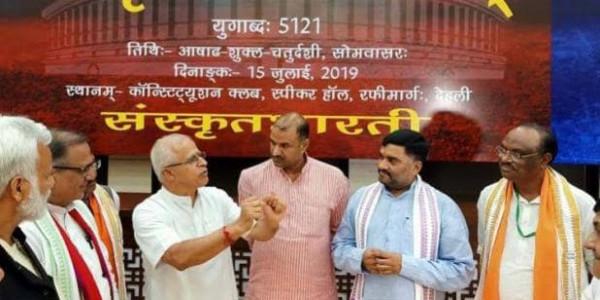 संसद में सांसद सीखेंगे संस्कृत, 10 दिनों का शिविर लगाएगा संघ का संगठन