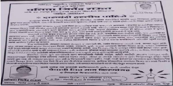 महाराष्ट्र विधानसभा चुनाव : महिला उम्मीदवार का वादा- अगर चुनाव में जिताया तो मुहैया करवाएँगी सस्ती शराब