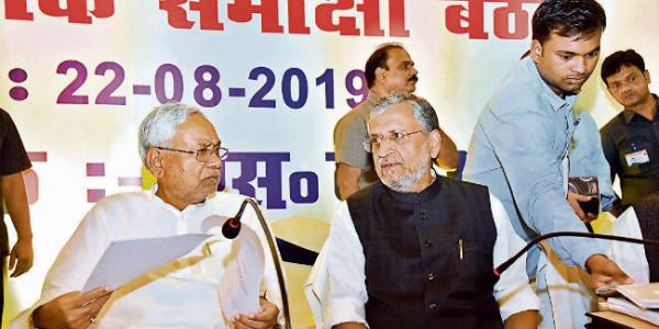 हर पंचायत में बैंक खोलें शाखा सरकार फ्री में देगी जगह : सीएम नीतीश कुमार
