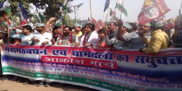केंद्र व राज्य सरकार के खिलाफ महागठबंधन व वामदलों ने निकाला आक्रोश मार्च, तेजस्वी नहीं हुए शामिल
