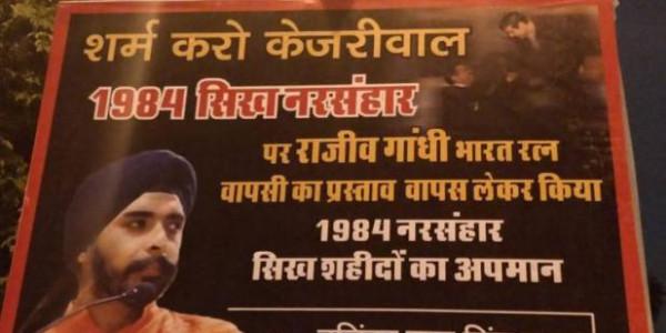राजीव गांधी पर रार: AAP के यूटर्न पर बीजेपी पोस्टर वार