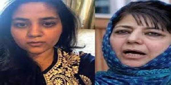 महबूबा की बेटी ने शाह को लिखा अपनी नजरबंदी पर पत्र Srinagar
