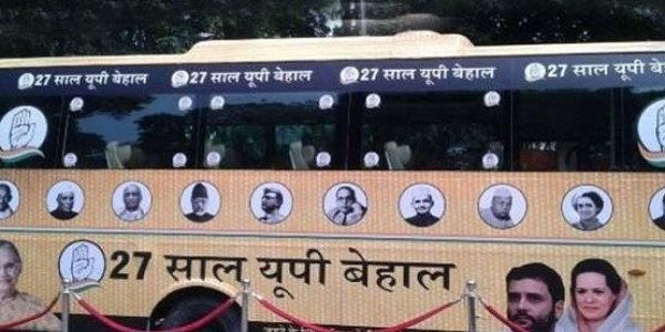 यू.पी. में कांग्रेस ने 'बस' तो पंजाब में 'रथ' का लिया सहारा