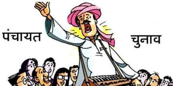 उत्तराखंड में पंचायत चुनावों के लिए न्यूनतम शैक्षिक योग्यता 10 वीं पास