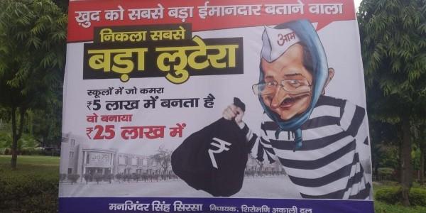 BJP का पोस्टर वार, CM केजरीवाल को बताया दिल्ली का सबसे बड़ा लुटेरा