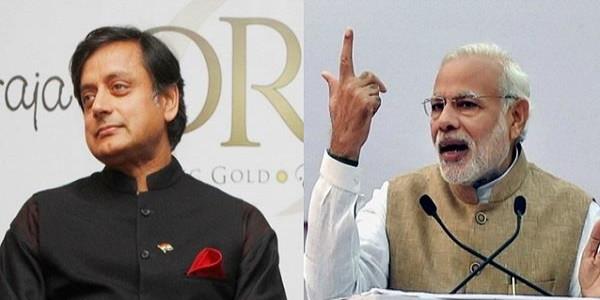 शशि थरूर ने PM मोदी पर लगाया उनका आइडिया चुराने का आरोप