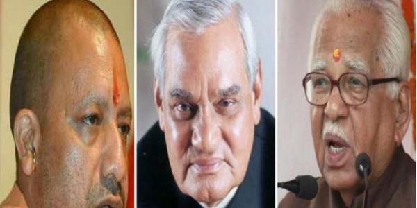 वाजपेयी का निधन भारत की राजनीति के महायुग का अवसान है: योगी, नाइक