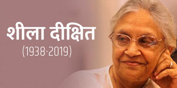 शीला दीक्षित के निधन पर PM मोदी समेत कई दिग्गजों ने जताया दुख, शाह बोले- ईश्वर परिवार को दे शक्ति
